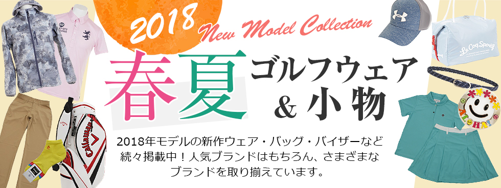 2018年春夏モデル