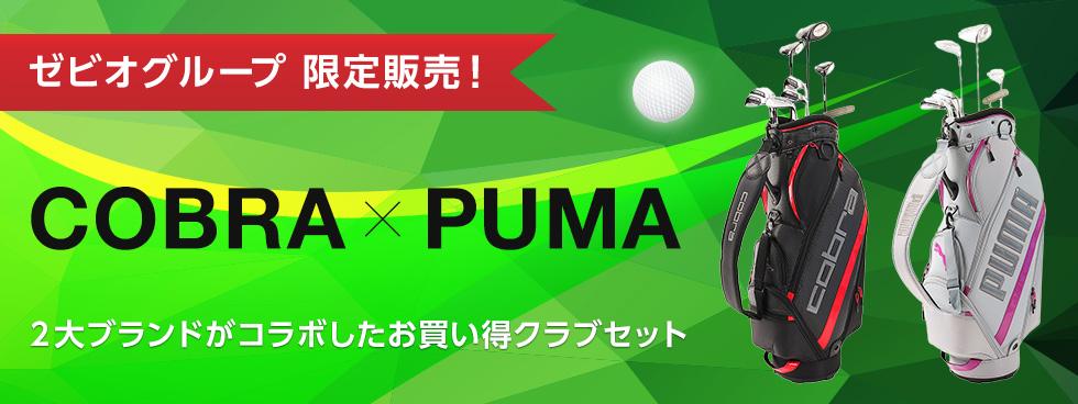 コブラ×プーマ ゼビオグループ限定販売!