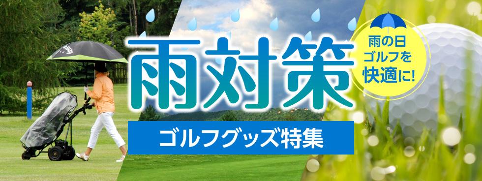 雨対策ゴルフグッズ特集