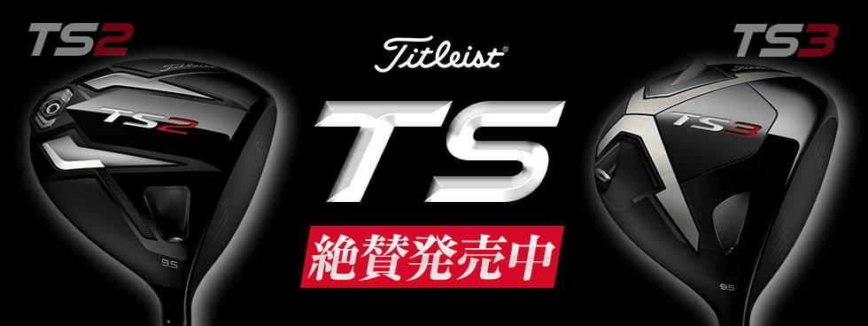 タイトリストTS2シリーズ