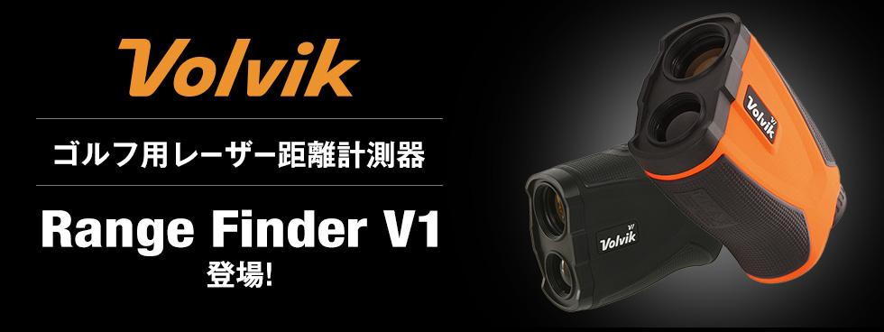 Volvik Range FinderV1(ボルビック レンジファインダーV1)特集