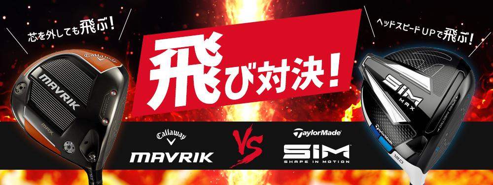 飛ばしたいならどちらを選ぶ? MAVRIK VS SIM