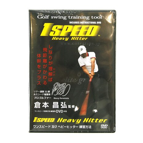 1SPEED Heavy Hitter WH